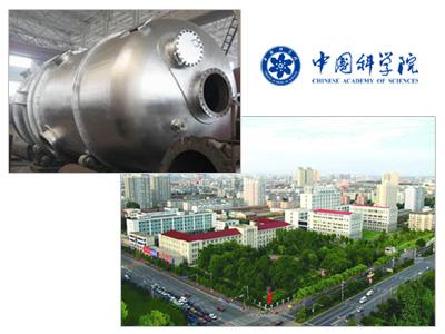 中国科学院金属研究所